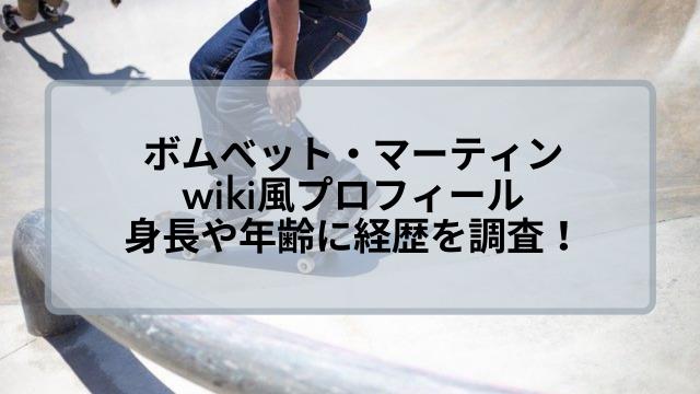 ボムべットマーティンのwiki風プロフィール!身長年齢や経歴は?