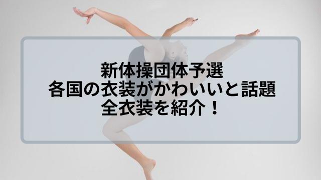 新体操団体オリンピック予選の衣装まとめ!セーラームーンが話題に!