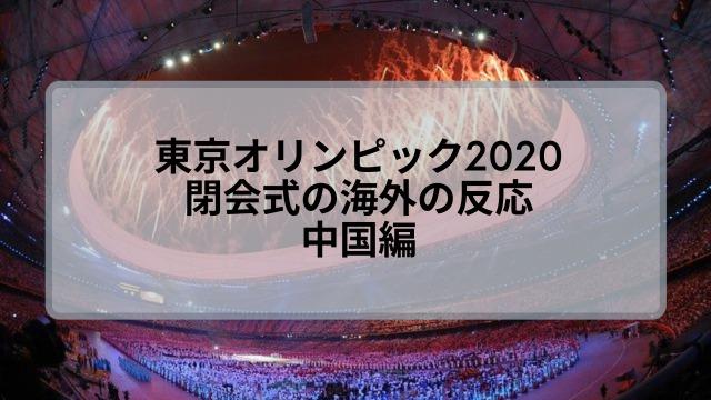 東京オリンピック2021閉会式の海外の反応は?中国の評判調査!