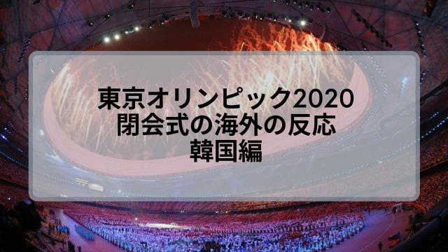 東京オリンピック2021閉会式の海外の反応は?アメリカの評判調査!