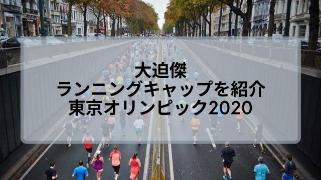 大迫傑のランニングキャップを紹介!東京オリンピック2020