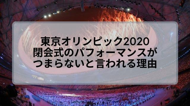 東京オリンピック閉会式2021のパフォーマンスがつまらないし微妙?
