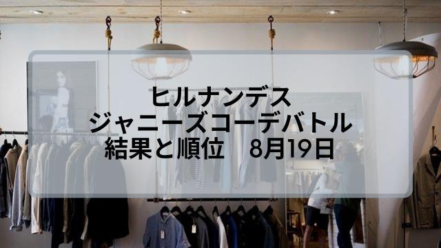 【ヒルナンデス】ジャニーズコーデバトルの結果と順位!8月19日