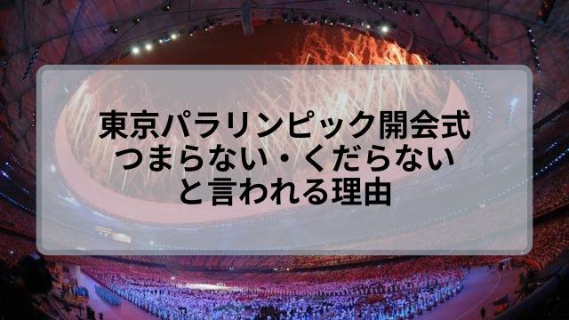 東京パラリンピック開会式がつまらないしくだらないと言われる理由!