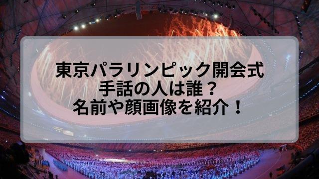 東京パラリンピック開会式の手話の人は誰?名前や顔画像を紹介!