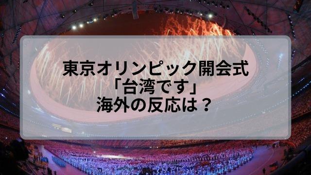 「台湾です」に対する海外の反応は?東京オリンピック開会式!