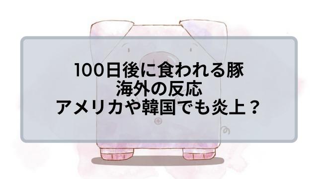 100日後に食われる豚の海外の反応!アメリカや韓国でも炎上?