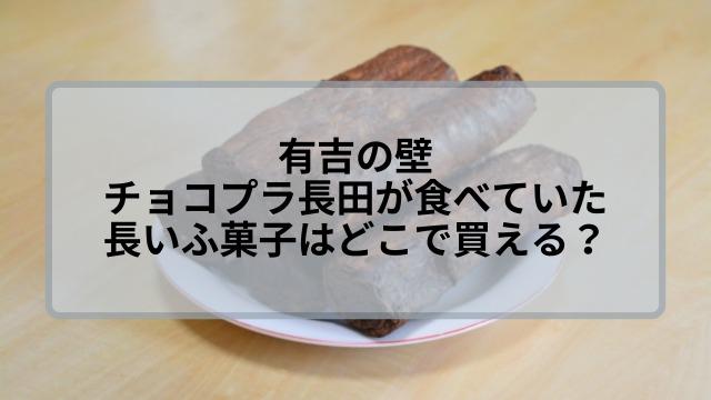 有吉の壁でチョコプラ長田が食べてたふ菓子はどこで買える?通販は?