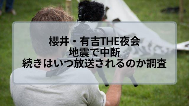 櫻井有吉THE夜会が地震で中断!続きはいつ放送されるの?