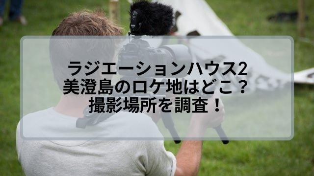 ラジエーションハウス2の美澄島のロケ地はどこ?撮影場所を調査!
